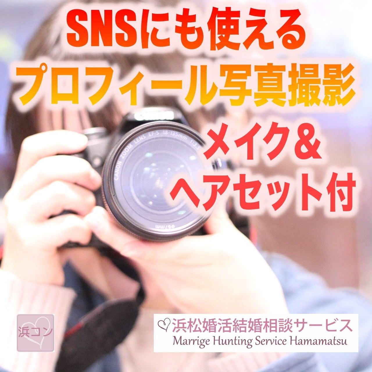 SNSにも使えるプロフィール写真撮影(基本コース+ヘアセット&フルメイク付き)のイメージその1