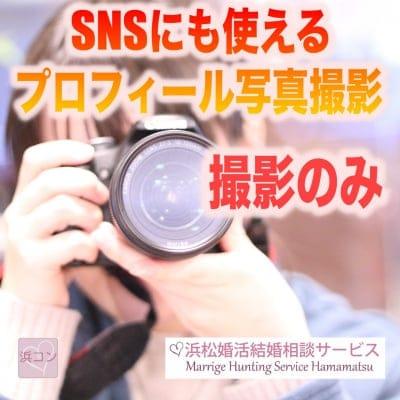 SNSにも使えるプロフィール写真撮影(基本コース・撮影のみ)【現地払い】