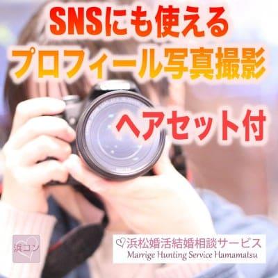 SNSにも使えるプロフィール写真撮影(基本コース+ヘアセット付き)【現地払い】