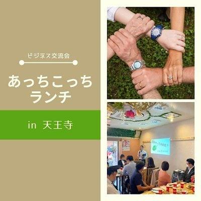 11月18日・あっちこっちランチ【天王寺】12時〜14時