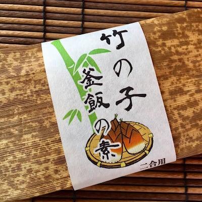【メール便送料無料】 竹の子釜飯の素(2合用)国産、天然、福岡県産竹の子を使用 !ご注文は最大2個まで