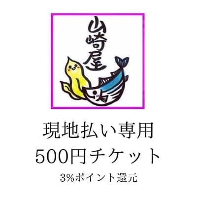 現地払い専用 お会計チケット 【500円】