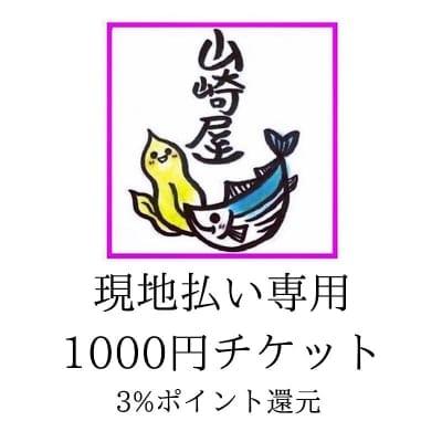 現地払い専用 お会計チケット 【1000円】