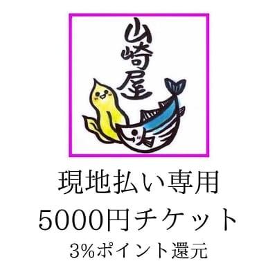 現地払い専用 お会計チケット 【5000円】