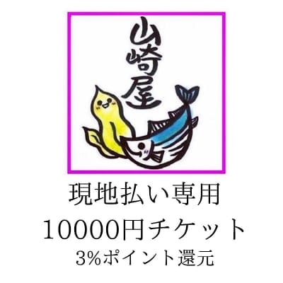現地払い専用 お会計チケット 【10000円】