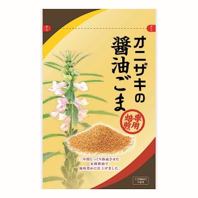 オニザキの醤油ごま 450g(45g 10袋/箱 )化学調味料不使用 三年木樽醤油を使用で専用焙煎 国産、天然、無添加
