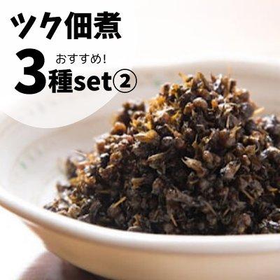 【送料無料】ツク佃煮 山崎屋おすすめ3種セット! 実山椒 ・葉唐辛子 ...