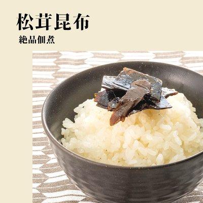 【松茸昆布 100g】★メール便対応 国産の絶品佃煮