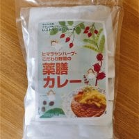 薬膳キノコカレー(レトルトタイプ)200g×6袋 ベジタリアン対応 小麦粉・砂糖・無添加