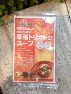 薬膳トリカトゥスープ 〜アーユルヴェーダの秘薬〜