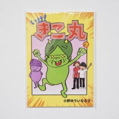 コミックZINE『いけ!きこ丸』