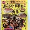 【寄附金付】学校つくっちゃお バングラデシュカレー