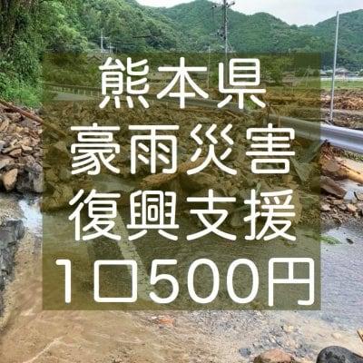 熊本県豪雨災害復興支援チケット
