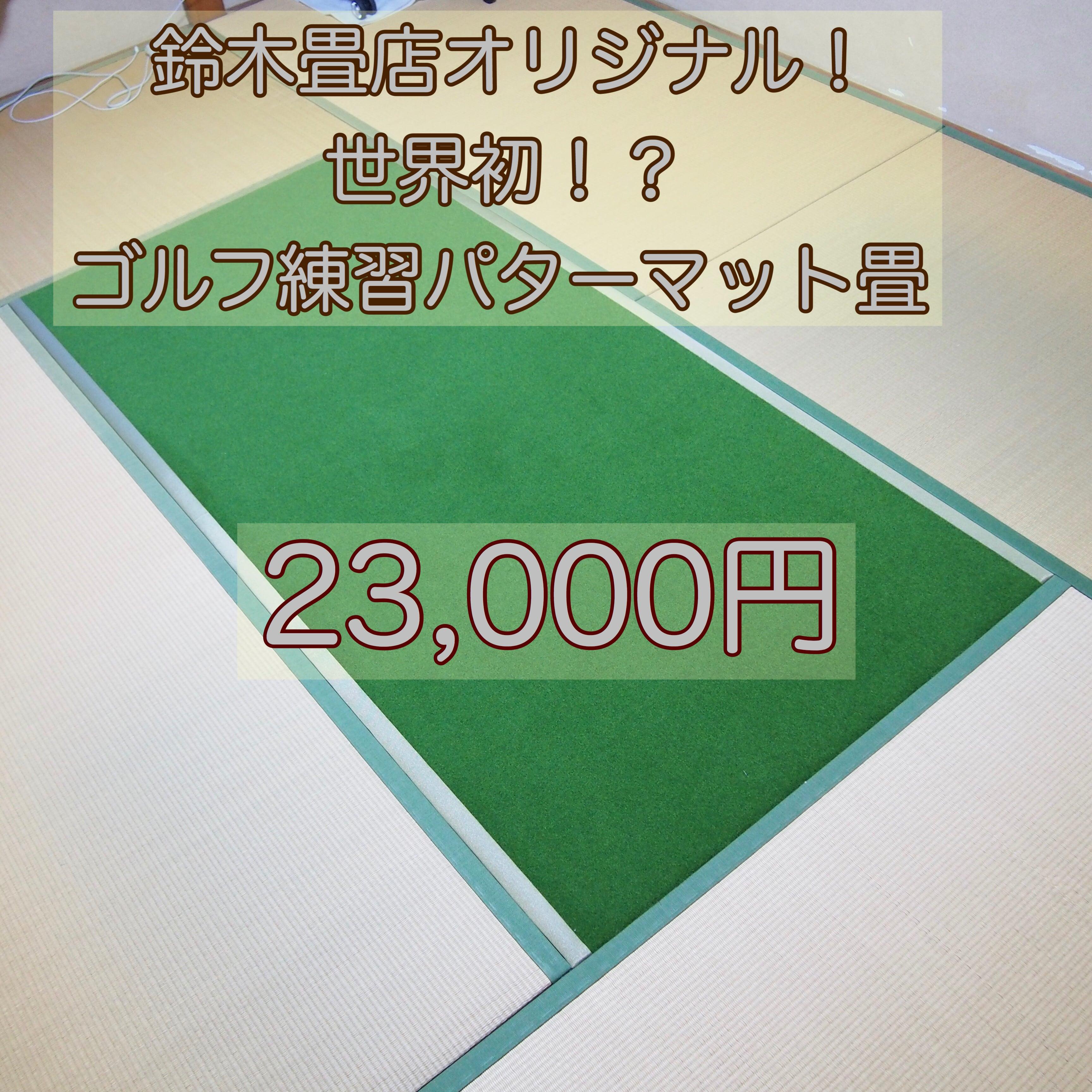 ゴルフパター練習用/畳パターマット/畳部屋がゴルフの練習所に!!のイメージその1