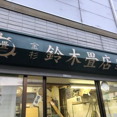 渡辺様専用 畳施工チケット