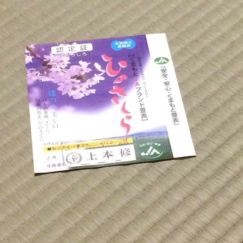 熊本産上本ひのさくら表使用6畳表替え  畳施工チケットのイメージその1