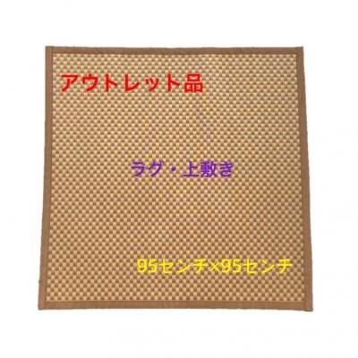 アウトレット品/上敷き/タタミマット/敷き物/ラグ/半畳タイプ/95センチ×95センチ/