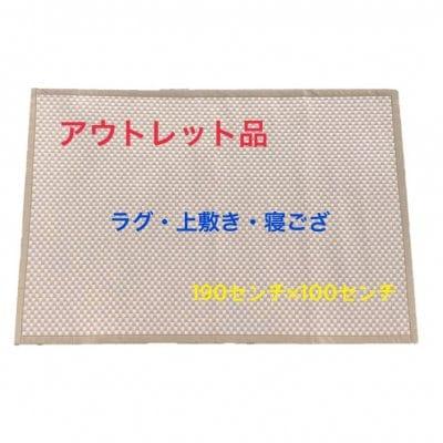 アウトレット品/上敷き/タタミマット/寝ござ/敷き物/ラグ/190センチ×100センチ/