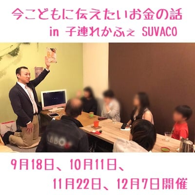 【11月22日開催】今こどもに伝えたいお金の話 in 子連れカフェSUVACO のウェブチケット