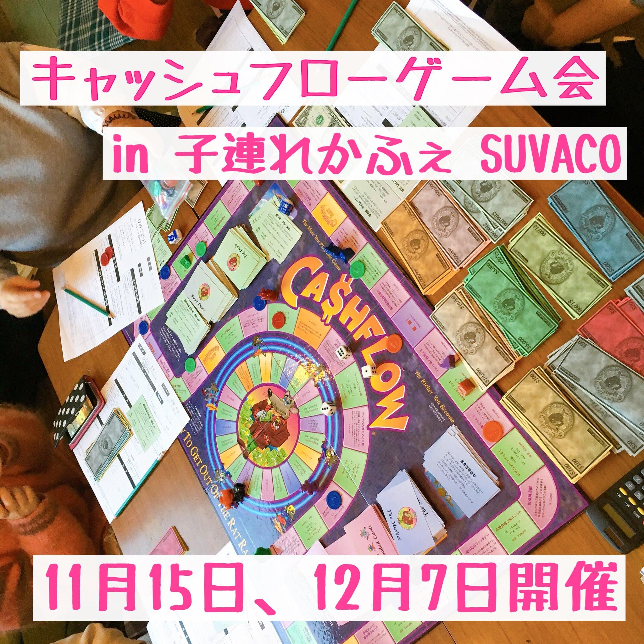 【12月7日開催】キャッシュフローゲーム会 in 子連れカフェSUVACOのイメージその1