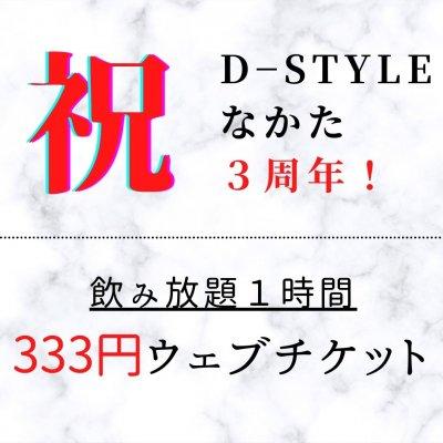 【3周年特別企画】飲み放題1時間333円チケット