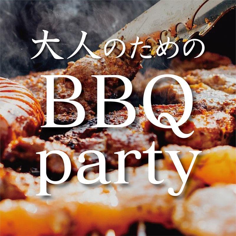 大人の贅沢BBQパーティーのイメージその1