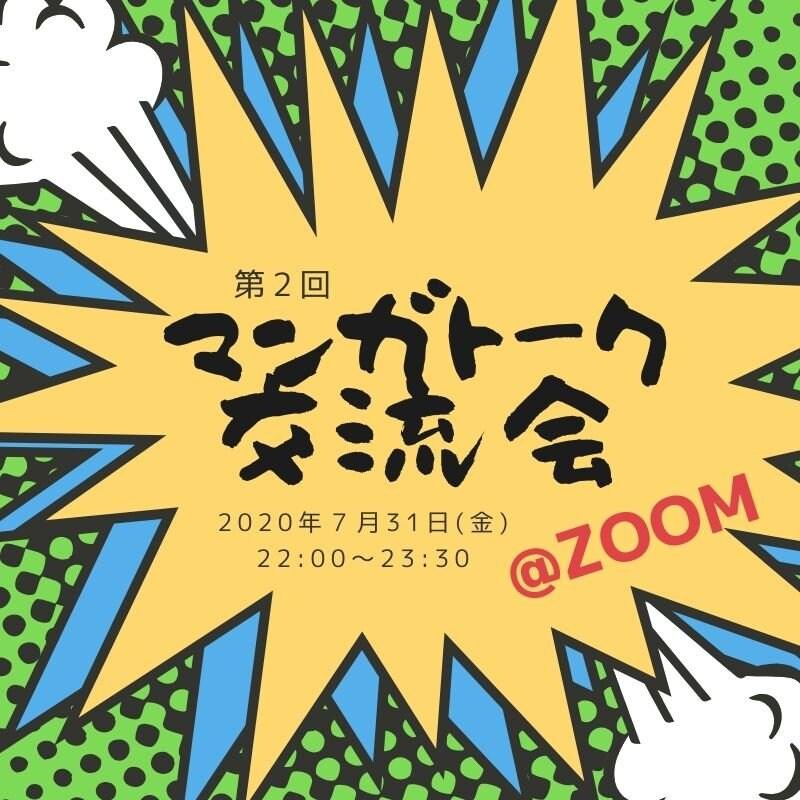 7/31(金)マンガトーク交流会@Zoom☆テーマは『ドラゴンボール』のイメージその1