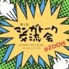 7/31(金)マンガトーク交流会@Zoom☆テーマは『ドラゴンボール』