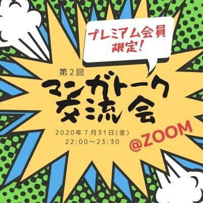 [プレミアム会員限定]7/31(金)マンガトーク交流会@Zoom☆テーマは『ドラゴンボール』