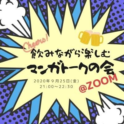 9/25(金)飲みながら楽しむマンガトークの会(オンライン開催)