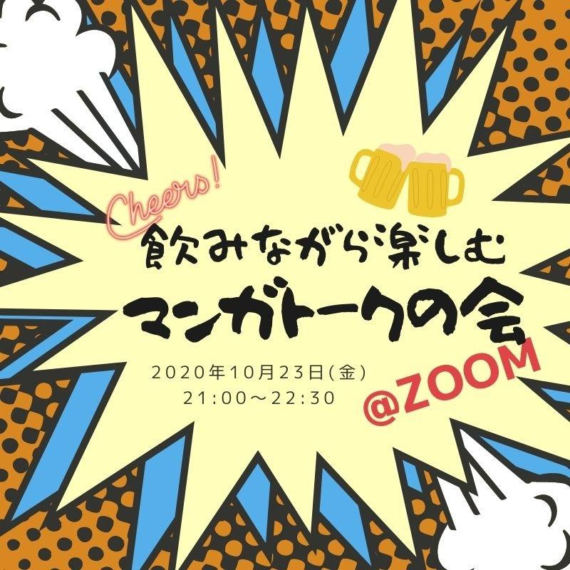 10/23(金)飲みながら楽しむマンガトークの会(オンライン開催)のイメージその1
