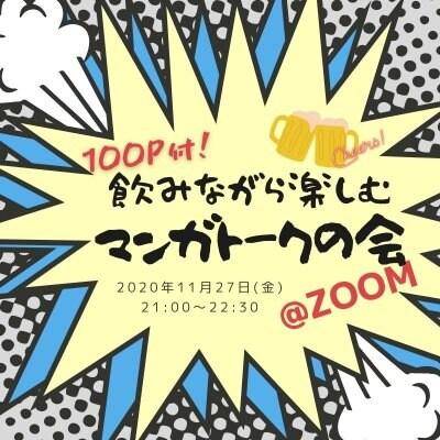 11/27(金)飲みながら楽しむマンガトークの会(100P付き!)