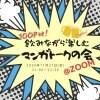 11/27(金)飲みながら楽しむマンガトークの会(オンライン開催)