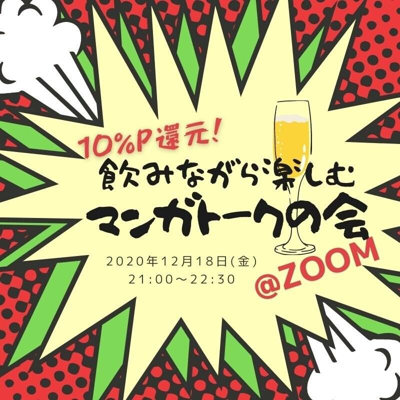 12/18(金)飲みながら楽しむマンガトークの会(プレゼント付&10%ポイント還元!)のイメージその1