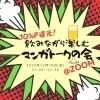 12/18(金)飲みながら楽しむマンガトークの会(プレゼント付&10%ポイント還元!)