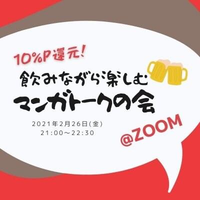 2/26(金)飲みながら楽しむマンガトークの会(10%ポイント還元!)