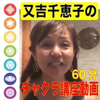 動画配信 又吉千恵子のチャクラ講座 60分