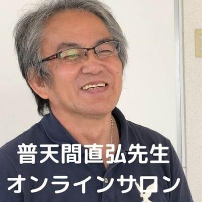 普天間直弘先生のオンラインサロン潜在能力開花!第六感育成講座年間参加券