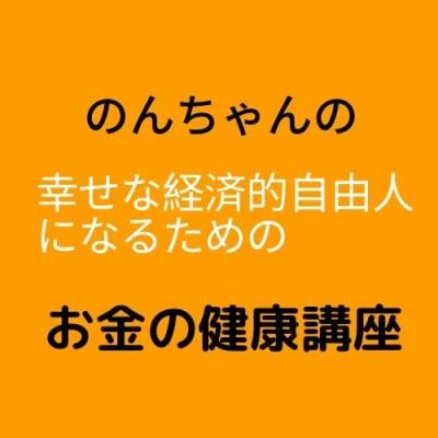 のんちゃんの幸せな経済的自由人になるためのお金の健康講座(動画・音声セミナー)