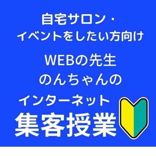 お金をかけないWEB集客!自宅サロン・イベントをしたい方 のんちゃんのインターネット集客授業【オンライン全国対応】のイメージその1