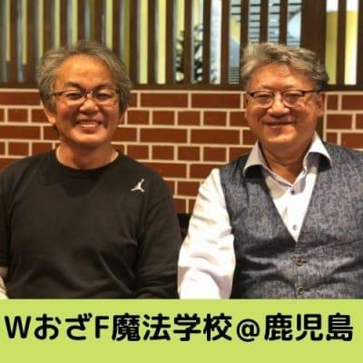 普天間直弘先生とおざりん のWおざF魔法学校@鹿児島