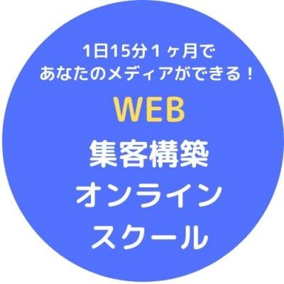 あなたのメディアが完成する!WEB集客構築オンラインスクール