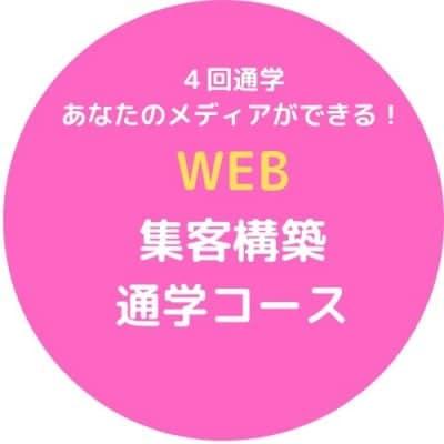 北九州戸畑通学コース WEB集客講座