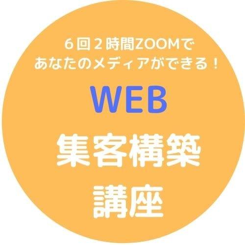 自分のホームページは自分で作る!WEB集客構築オンラインレッスンのイメージその1
