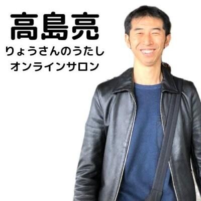 【4月23日20時】高島亮うたしオンラインサロン