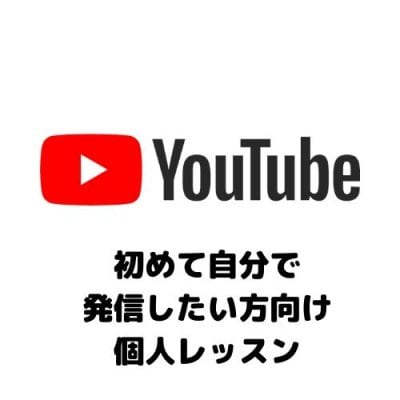 初心者セラピスト&カウンセラー向けYouTube制作セミナー