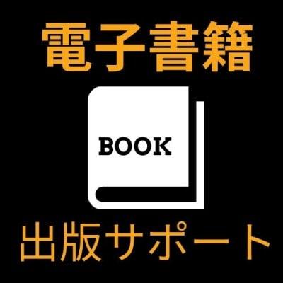あなたの本を出したい夢をサポート 電子書籍出版サポート