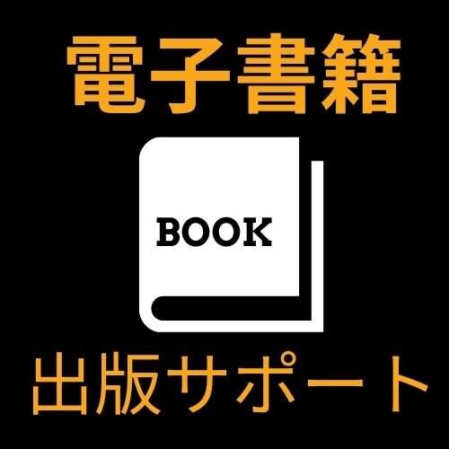 あなたの本を出したい夢をサポート 電子書籍出版サポートのイメージその1