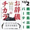 【鹿児島】レノンリー 「お辞儀のチカラ」出版パーティー