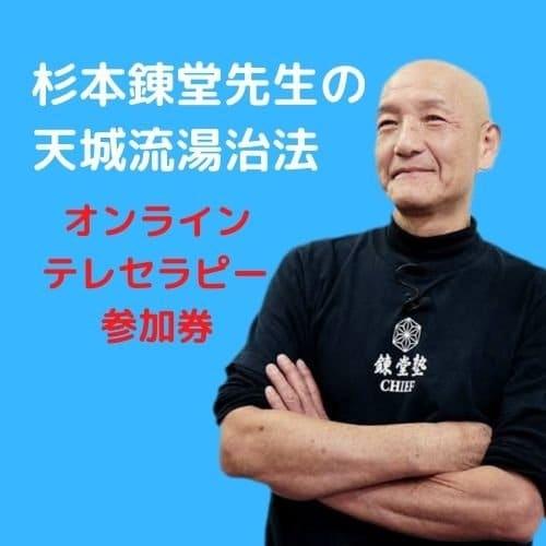 杉本錬堂先生の天城流湯治法オンラインサロンテレセラピー 1回参加券のイメージその1